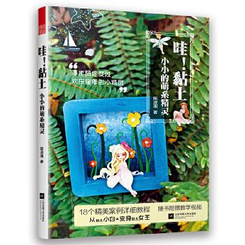 哇!黏土 小小的萌系精灵(1本从黏土小白变身黏土女王的手工书) 案例涉及美人鱼、小仙子、花精灵爱尔、冰雪女王艾莎、美少女战士小兔、美女贝儿公主、爱丽丝梦游仙境等经典动漫人物形象。树脂黏土技法全讲解,随书附赠教学视频。