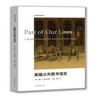 美国公共图书馆史