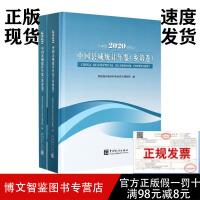 2020中国县域统计年鉴(县市卷+乡镇卷)2021年3月出版