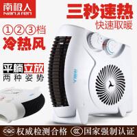 南极人迷你家用省电取暖器 办公室暖风机 浴室电暖器智能电热气立卧双用