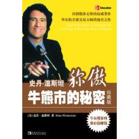 史丹 温斯坦称傲牛熊市的秘密(珍藏版) 9787500680819 杰克・潘考夫斯基 中国青年出版社