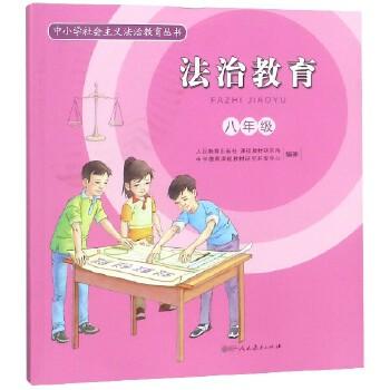 法治教育(8年级)/中小学社会主义法治教育丛书