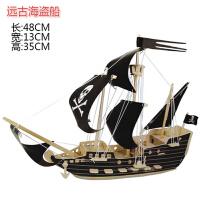 木质立体拼图3D成人儿童益智玩具手工DIY拼装帆船模型远古海盗船