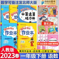 黄冈小状元一年级上册语文数学作业本达标卷口算速算全套5本人教部编版