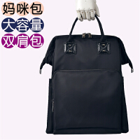 宝妈妈包外出包时尚妈咪包双肩包多功能大容量韩版潮母婴包待产包 222纯黑