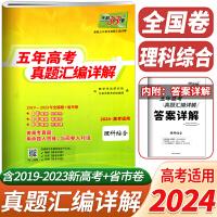 2021版天利38套2016―2020五年高考真题汇编详解理科综合(理综)2021高考适用内附答案