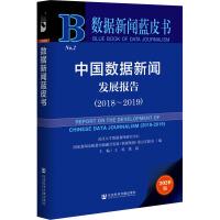 中国数据新闻发展报告(2018-2019) 2020版 社会科学文献出版社