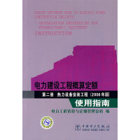 电力建设工程概算定额(2006年制)使用指南:第二册 热力设备安装工程
