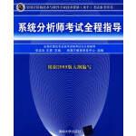 系统分析师考试全程指导(全国计算机技术与软件专业技术资格(水平)考试参考用书)