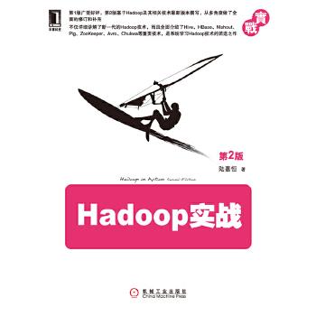 Hadoop实战(pdf+txt+epub+azw3+mobi电子书在线阅读下载)