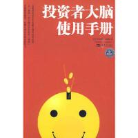 投资者大脑使用手册 (美)彼德森,王正林,王权 9787500688891