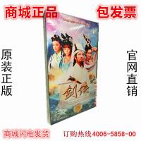 62集电视剧 八仙前传DVD 剑侠 李宗翰 吴俊余 经济装10DVD