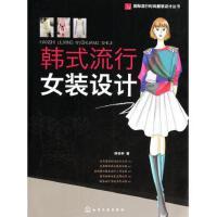 韩式流行女装设计/国际流行时尚服装设计丛书