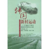 [二手旧书9成新] 韩国新村运动:20世纪70年代韩国农村现代化之路 (韩)朴振焕 ,潘伟光 978710910030