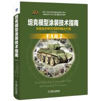 坦克模型涂装技术指南