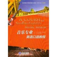 音乐专业英语口语教程