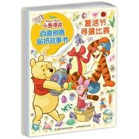 小熊维尼百变创意贴纸故事书(4册)