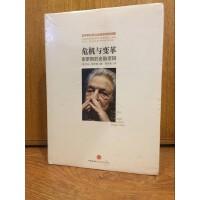 【二手旧书9成新】 危机与变革 (美)索罗斯 9787508638683 中信出版社