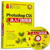 Photoshop CS5实战从入门到精通(超值版) ps教程自学教程书籍 入门全套自学教材书 ps5平面设计书籍 P