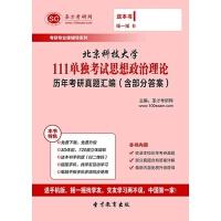 北京科技大学111单独考试思想政治理论历年考研真题汇编(含部分答案)【手机APP版-赠送网页版】
