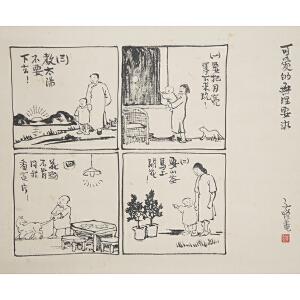 X2787丰子恺《人物漫画》(原装旧裱满斑)
