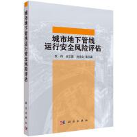 城市地下管线运行安全风险评估