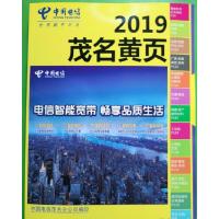 2019茂名黄页