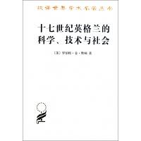 十七世纪英格兰的科学技术与社会/汉译世界学术名***丛书