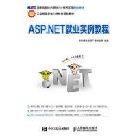 ASP.NET就业实例教程(本科教材)(货号:MLS) 9787115295750 人民邮电出版社 传智播客高教产品研