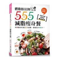 包邮台版 体脂肪狂降12%的555减脂瘦身餐 用5�N食材�M足5大�I�B 餐餐低於500卡 金志英著 9789869648
