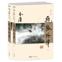 金庸作品集(朗声新修版)金庸全集(14-15)-飞狐外传(全二册)