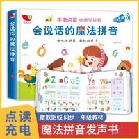 会说话的魔法拼音 发声书 3-6岁学前幼小衔接拼音学习教材 儿童有声绘本读物幼儿早教书 幼儿园学前班基础训练