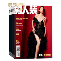男人装 男士时尚潮流娱乐期刊2018年全年杂志订阅新刊预订1年共12期3月起订