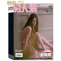 男人�b�s志 男士�r尚潮流��菲诳�2021年全年�s志��新刊�A�1年共12期3月起�