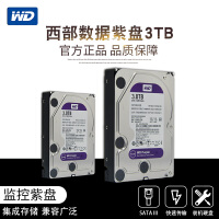 WD/西部数据 WD30EJRX监控紫盘 3tb 西数机械硬盘3t 台式机硬盘3TB