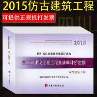 2015年四川省建设工程工程量清单计价定额仿古建筑工程 仿古定额15定额清单定额中国计划出版社