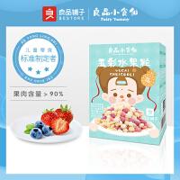 满减【良品铺子小食仙-五彩水果粒18gx1盒】儿童零食水果粒干混合即食零食