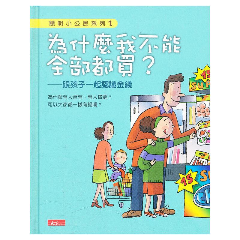 為什麼我不能全部都買?:跟孩子一起認識金錢-科普知識A001