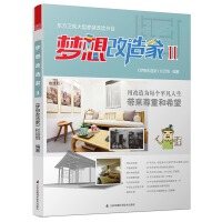 梦想改造家Ⅱ(用改造为每个平凡人生带来希望和尊重;1000张现场施工照片与设计解析,全面解读装修细节,打造舒适又好用的