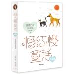 杨红樱童话典藏版——流浪狗和流浪猫