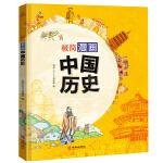 恐龙小Q 极简漫画-中国历史(带孩子见证中华文明的起源与发展,适合6-14岁阅读)