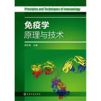 免疫学原理与技术