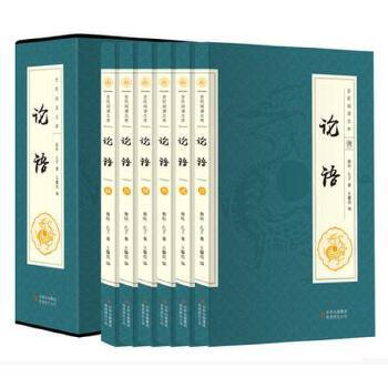 论语全套6册16开简装文白对照注释译文孔子著*258元吉林出版集