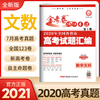 2021版金考卷特快专递第1期第一期 文数 全国通用 2020年全国各省市高考真题汇编文数 高三高考数学真题模拟刷题试卷