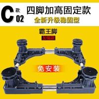 威力专用波轮滚筒全自动洗衣机底座移动加高托架子冰箱不锈钢支脚 C02款 4霸王脚 (灰)