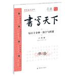 每日十分钟 练字与积累 初中语文八年级――米骏硬笔书法楷书字帖