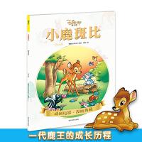 小鹿斑比(迪士尼&皮克斯官方授权)