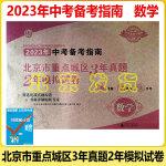 包邮现货2020年中考备考指南・北京市重点城区3年真题2年模拟试卷 数学 送纠错本