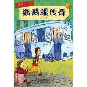 鹦鹉螺传奇(蒲公英童书馆出品)