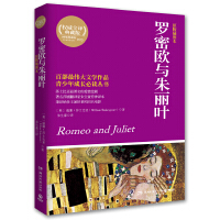 罗密欧与朱丽叶(原版插图本)